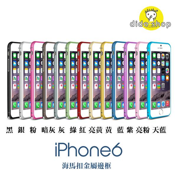 蘋果 APPLE iPhone 6 / 6S 手機保護殼 金屬框 YC009【預購】