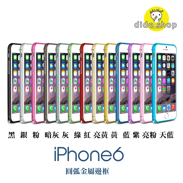 蘋果 APPLE iPhone 6 plus / 6S Plus 手機保護殼 金屬框 YC033 【預購】