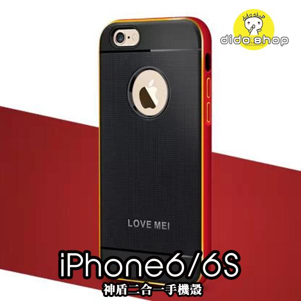 蘋果 APPLE iPhone 6 plus / 6S Plus 手機保護殼 金屬框 YC039 【預購】