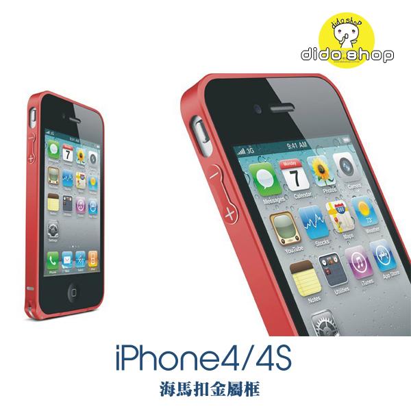 蘋果 APPLE iPhone 4/4S 手機保護殼 海馬扣金屬框 YC046