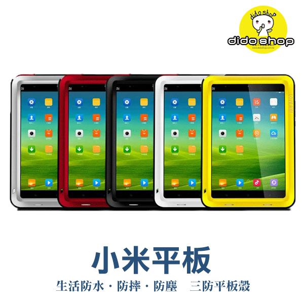 小米平板 MiPad Love mei 三防金屬殼 手機保護殼 防水 防摔 防塵 小米 YC050 【預購】