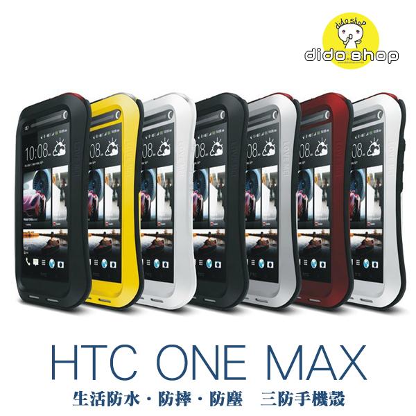 宏達電 HTC ONE MAX Love Mei 手機保護殼 三防金屬殼 防水 防塵 防摔 YC075 【預購】