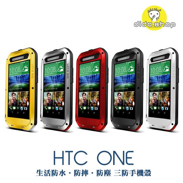 宏達電 HTC ONE E8 Love Mei 手機保護殼 三防金屬殼 防水 防塵 防摔 YC081 【預購】