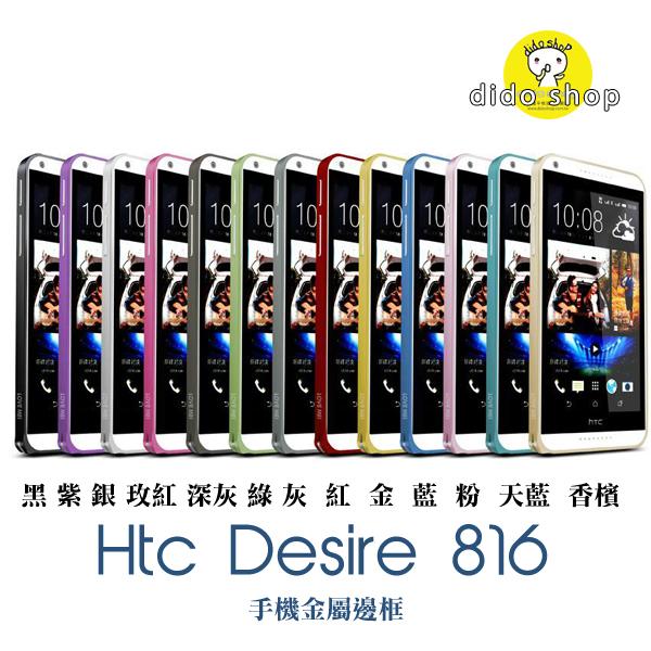 宏達電 HTC Desire 816 海馬扣金屬邊框殼 手機保護框 YC083 【預購】