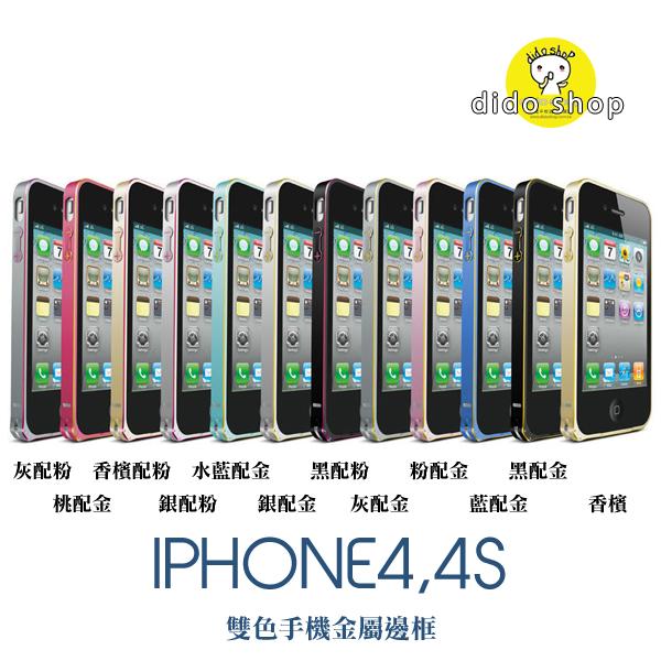 蘋果 APPLE iPhone 4/4S 手機保護殼 海馬扣金屬框 YC099 【預購】