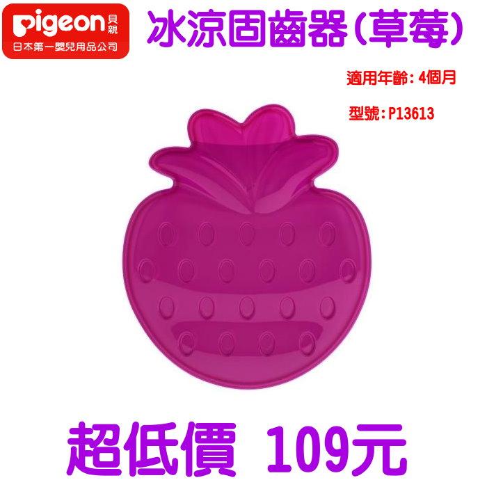 *美馨兒*貝親PIGEON 冰涼固齒器/冰涼咬咬玩具(草莓)P13613 ~店面經營~