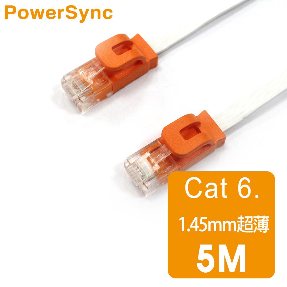 群加 Powersync CAT 6 1Gbps 好拔插設計 高速網路線 RJ45 LAN Cable【超薄扁平線】白色 / 5M (C65B5FLW)
