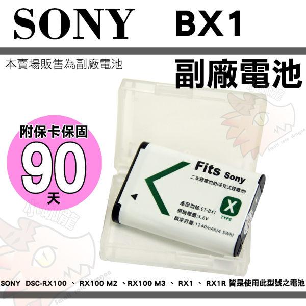 SONY NP-BX1 相機專用 副廠 鋰電池 日製防爆鋰芯 BX1 DSC-RX100 M3 M4 RX1 RX100 II HX60V HX50V HX90V