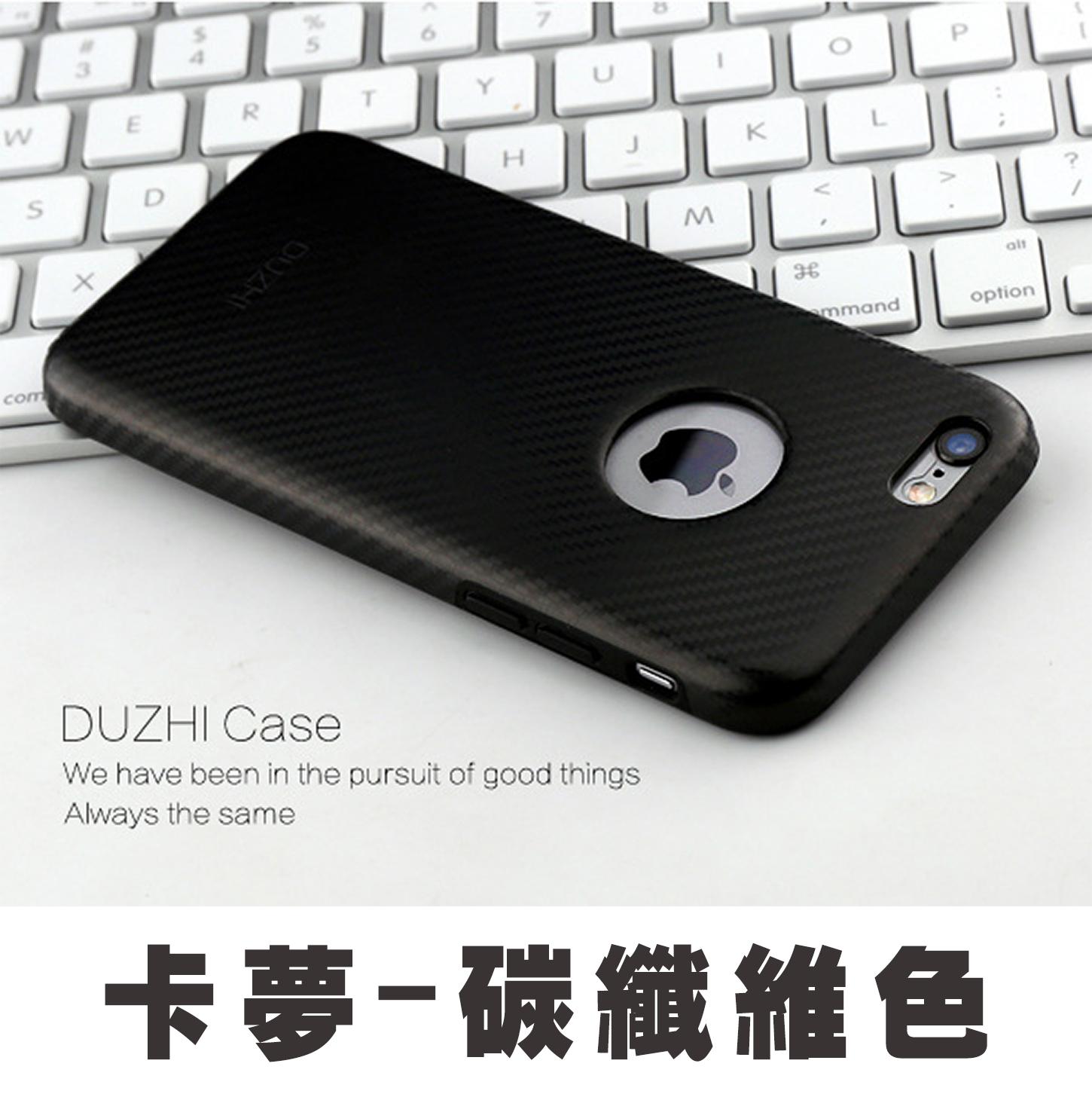 【當日出貨】iPhone6S/Plus DUZHI 360度全包覆霧面矽膠套 卡夢碳纖維色 手機殼 背蓋 ROCK-MOOD