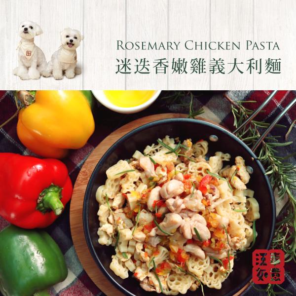 寵物狗鮮食【義大利麵】迷迭香嫩雞清炒義大利麵 (每份 100g 真空包裝,可微波 / 隔水加熱)