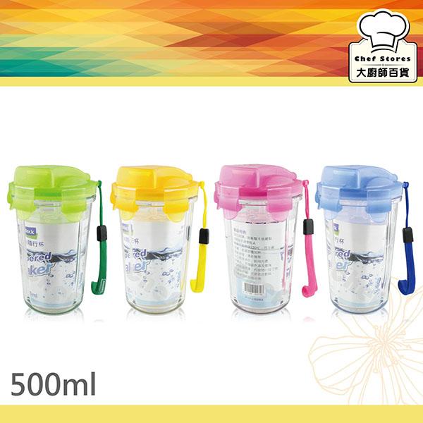 Glass Lock強化玻璃隨行杯密封水杯500ml無雙酚-大廚師百貨