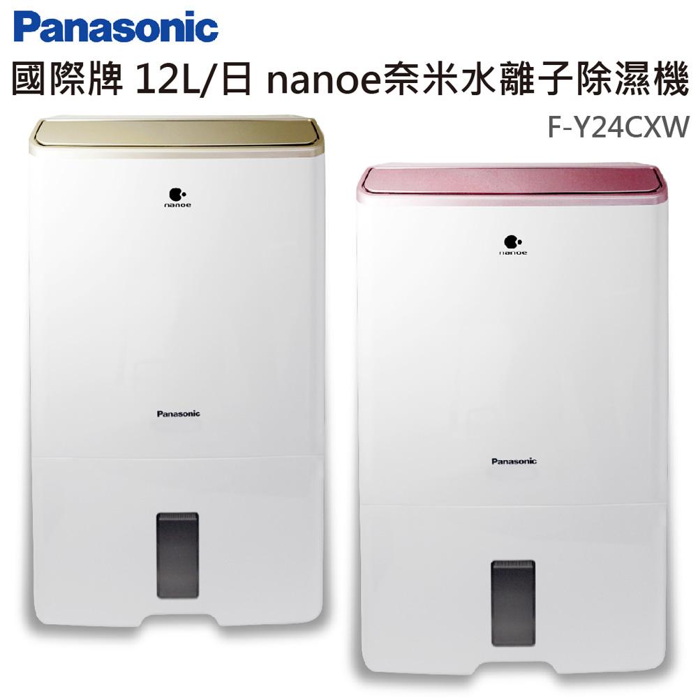 【現貨搶購中*鍾愛一生】Panasonic國際牌12L nanoe奈米水離子除濕機/香檳金F-Y24CXW另售F-Y28CXW*F-Y32CXW*F-Y36CXW*F-Y45CXW*RD-320DS