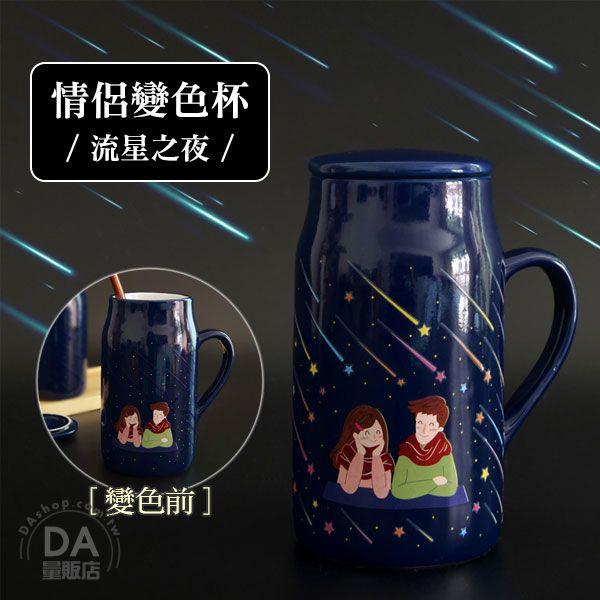 《DA量販店》送刷子 550 ml 禮物 創意 情侶 有蓋 冷熱 變色 陶瓷 馬克杯 流星款(V50-1742)