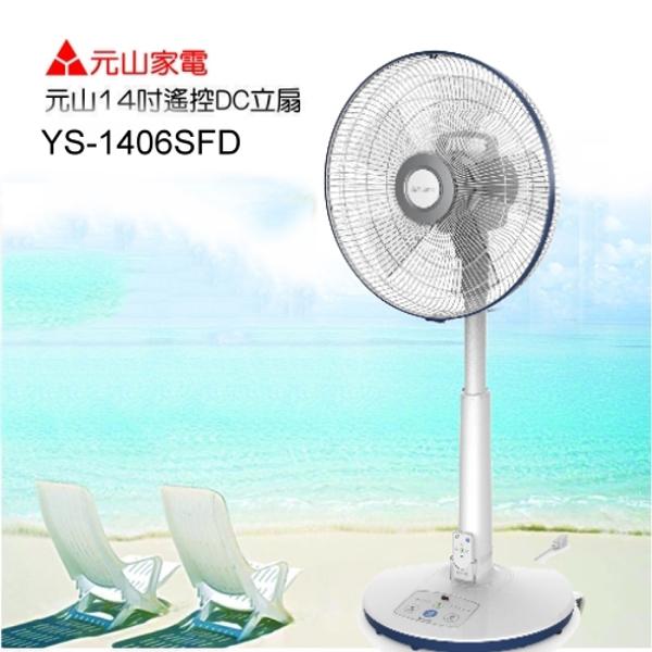 【元山】14吋遙控DC省電風扇/立扇/節能風扇/靜音風扇/定時風扇(YS-1406SFD)