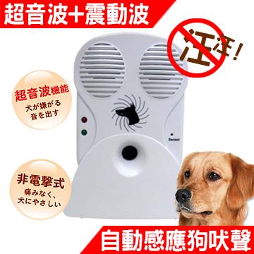 台灣製 DigiMax UP-17B 寵物行為訓練器 非傳統止吠器/止吠項圈 自動感應 超音波/警報音雙模式