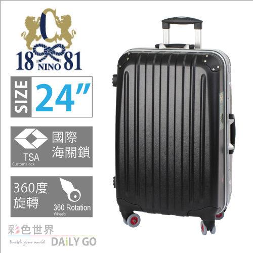 【NINO 1881 行李箱】24吋 360度旋轉 防刮硬殼 旅行箱-黑珍珠【3028】