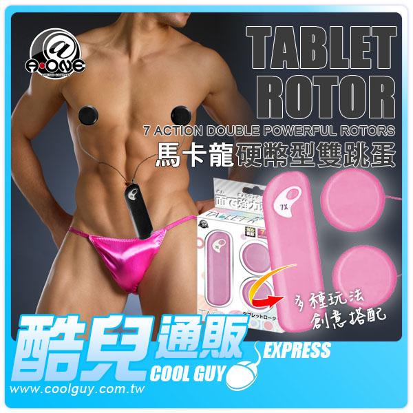 【粉紅】日本 @‧ONE 馬卡龍硬幣型雙跳蛋 TABLET ROTOR 7 Action Double Powerful Rotors 乳頭或敏感帶性感開發 日本原裝進口