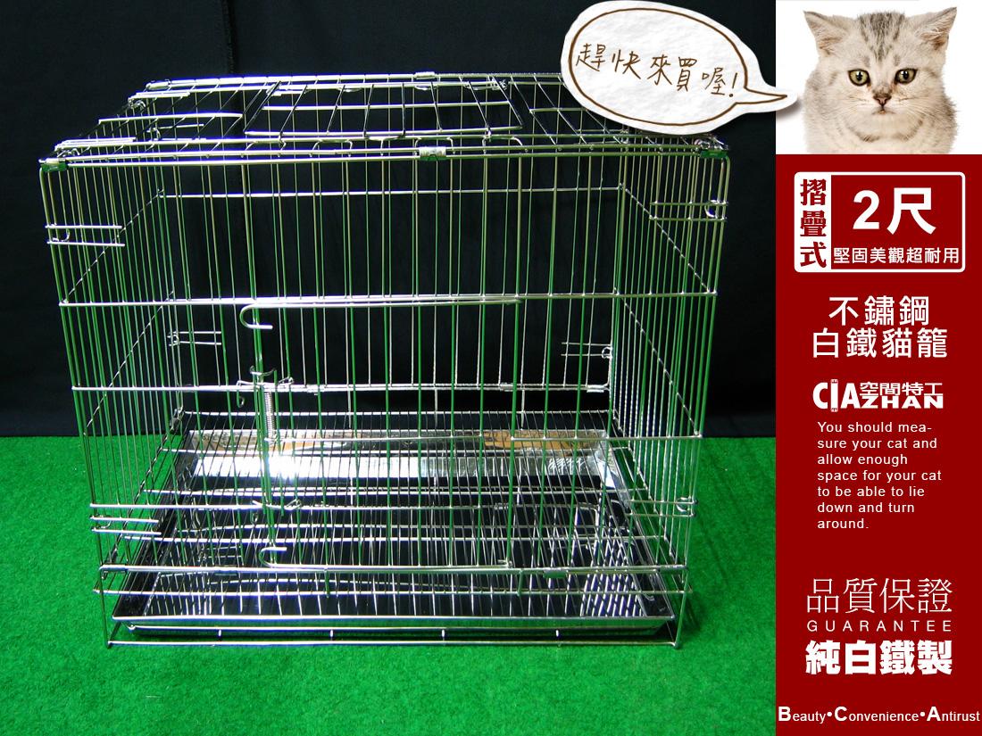?空間特工? 2尺折疊貓籠 貓屋 不銹鋼304級白鐵線籠 寵物屋 貓窩 寵物籠 柵欄 不鏽鋼摺疊式兩尺 吊籠 蜜袋鼯
