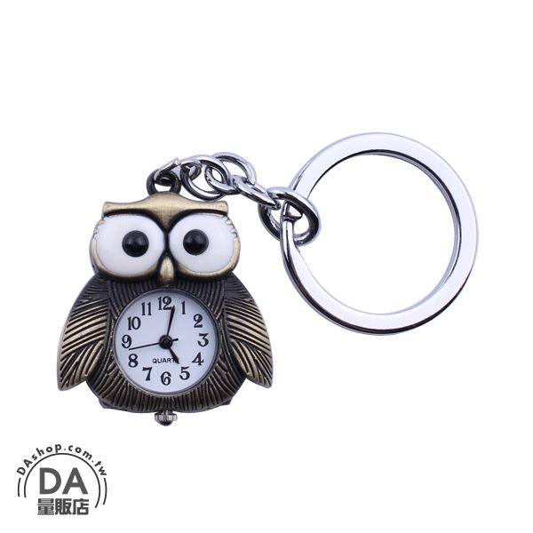 《DA量販店》動物 造型 貓頭鷹 時鐘 鑰匙圈 小掛錶 吊飾 禮品 贈品 婚禮小物(79-2509)