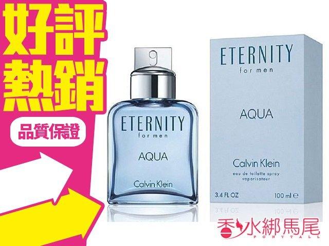 Calvin Klein cK Eternity AQUA 永恆之水男性淡香水 香水空瓶分裝 5ML?香水綁馬尾?