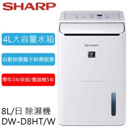 【現貨供應】SHARP 夏普 DWD8HTW / DW-D8HT-W 自動除菌離子清淨除濕機 (8L)公司貨 0利率 免運