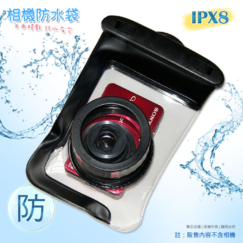 WP-i10 數位相機 防水袋 單眼相機 相機/防水套/防水保護套/潛水套/潛水袋 適用於 游泳 浮潛 雨中拍照 等