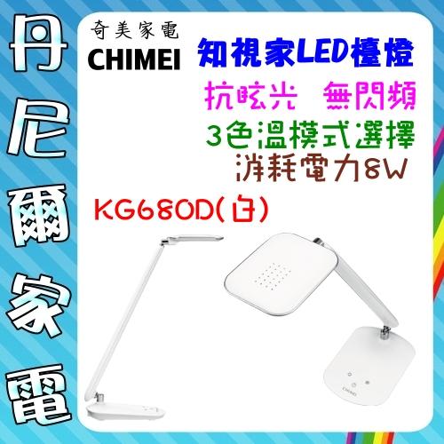 【CHIMEI 奇美】8W 奇美LED護眼檯燈《KG680D》無段式觸控 2300Lux照度 天使白