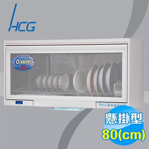 和成 HCG 80公分懸掛式烘碗機 BS8000R