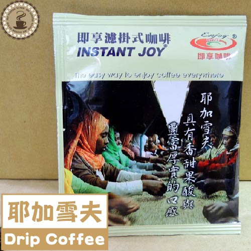 濾掛式低卡黑咖啡 莊園級精品咖啡-耶加雪夫 5杯組 100%阿拉比卡咖啡豆 擁有自然果香風味 不酸不澀不苦