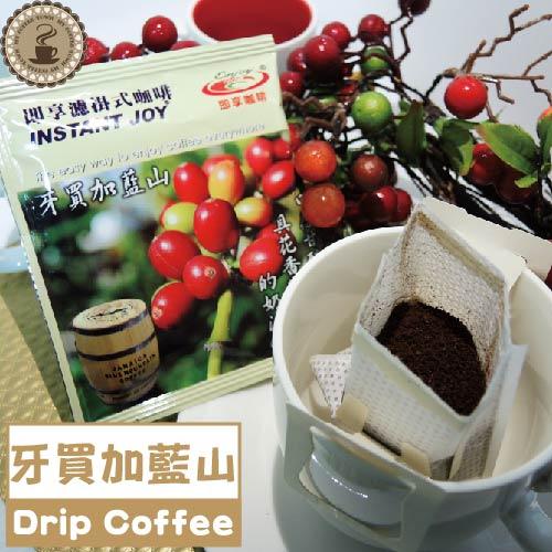濾掛式低卡黑咖啡 莊園級精品咖啡-牙買加藍山 5杯組 100%阿拉比卡咖啡豆 擁有自然果香風味 不酸不澀不苦