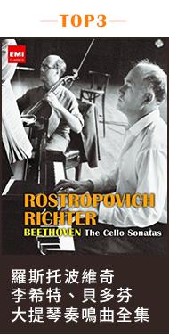 羅斯托波維奇 李希特、貝多芬 大提琴奏鳴曲全集