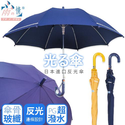 日本進口光?傘(童傘) 【深藍色】防潑水/迷你長傘/防風/童傘/反光邊條-台灣雨之情