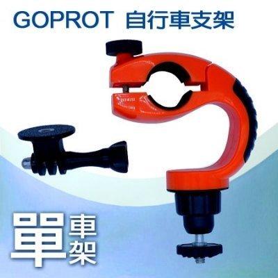 """自行車車架 GOPRO HERO4 HERO3 SJ4000 5000 6000 可用""""正經800"""""""