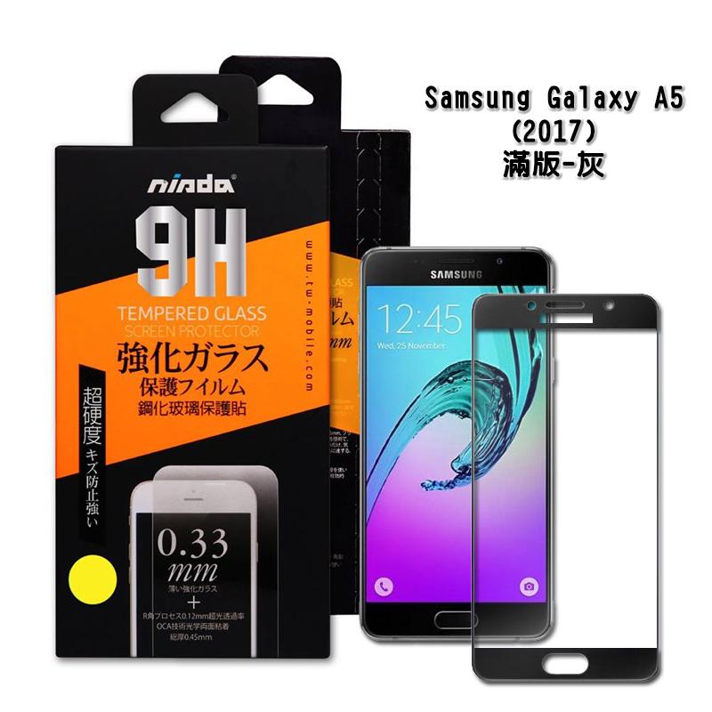 【星欣】NISDA-GLA SAM A5 /A520 (2017) 滿版鋼化玻璃保護貼(灰)直購價