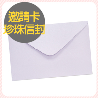 UNA 印刷設計【邀請卡珍珠紫信封10個】