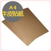 UNA 印刷設計【A4牛皮貼紙300張】