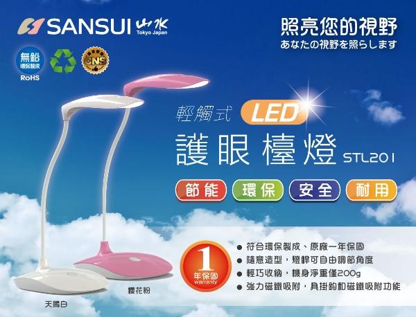 【SANSUI 山水】LED護眼檯燈 STL201 省電.輕巧.不閃頻.USB連結充電