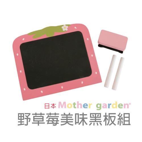 【日本Mother Garden】野草莓美味黑板組 MG000003