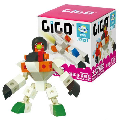 【智高 GIGO】太空冒險-啟航記 (#7131)