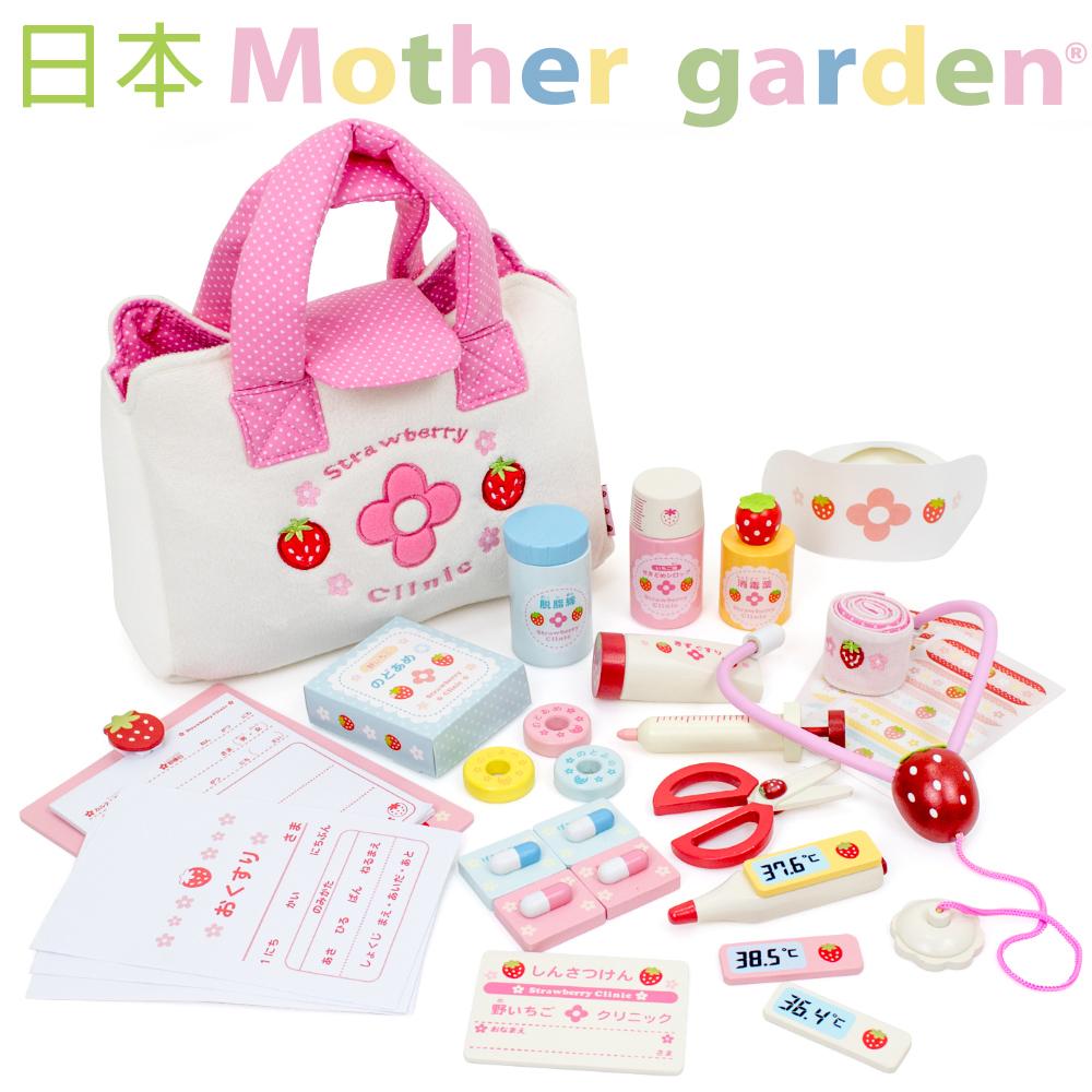 【日本Mother Garden】野草莓小小醫護診所組 MG000011
