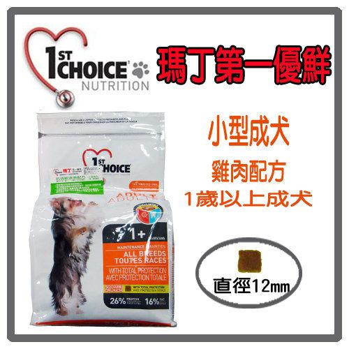 【力奇】瑪丁-小型成犬-低過敏配方2.72kg-870元(A081N02)