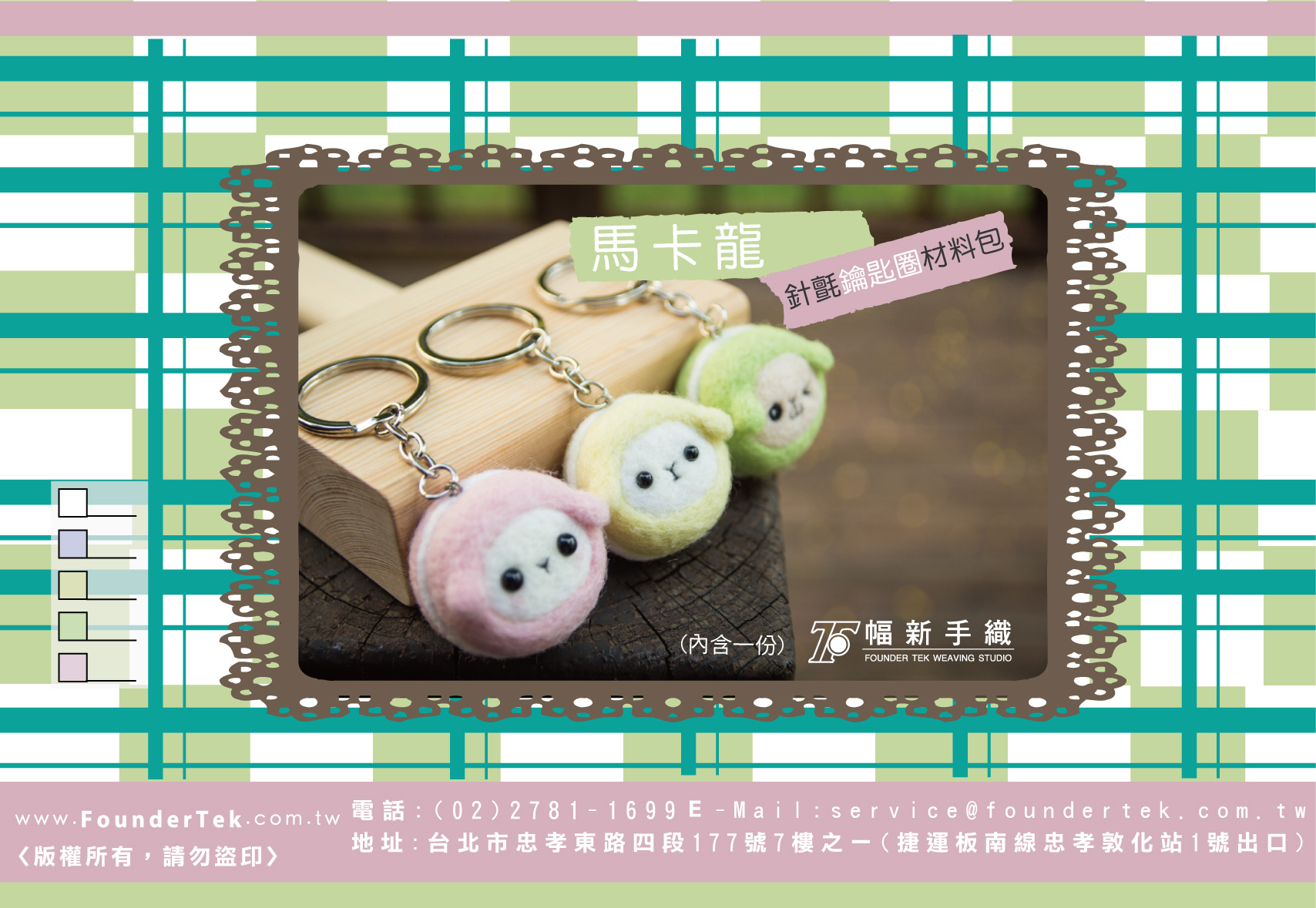 羊毛氈材料包-馬卡龍鑰匙圈