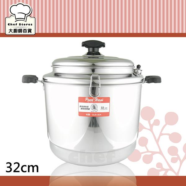 寶馬牌煉鍋不銹鋼坐月子滴雞精湯鍋32cm-大廚師百貨