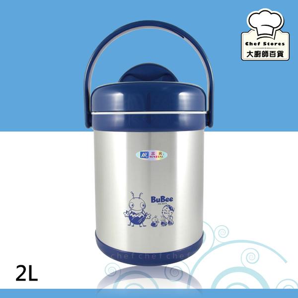 三光牌源味不銹鋼保溫提鍋便當盒2L藍色附隔層-大廚師百貨
