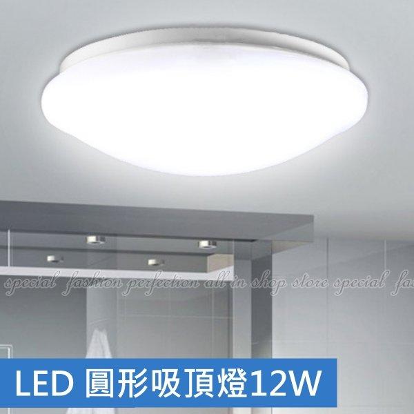 圓形吸頂燈12W 白光 230MM 節能省電燈 樓梯陽台燈 浴室燈 玄關燈 廁所燈【AM460A】◎123便利屋◎