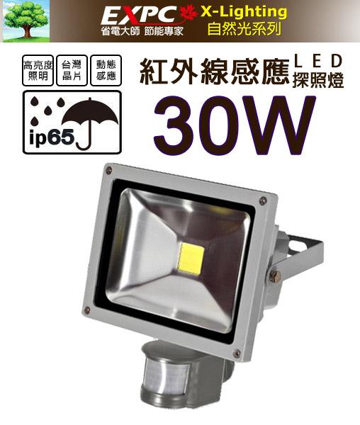 紅外線 30W LED 感應 探照燈 投射燈 投光燈 防水型 AC100V~240V ☆EXPC X-LIGHTING☆