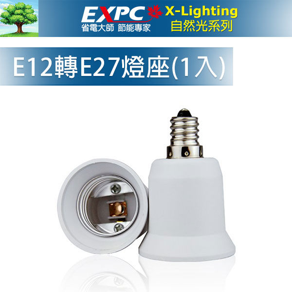 E12 轉 E27 燈座 LED 神明燈 佛堂燈 廟宇燈 轉接 ☆EXPC☆