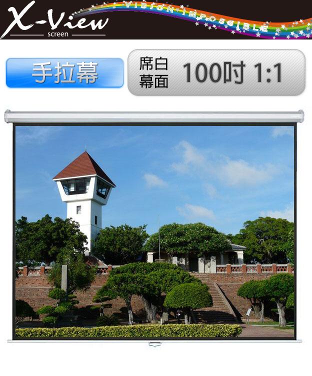 投影布幕 MWN-10011 一般 席白幕面 手拉幕 100吋 1:1 ☆X-VIEW☆
