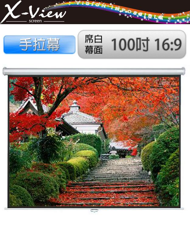 投影布幕 MWN-10016 一般 席白幕面 手拉幕 100吋 16:9 ☆X-VIEW☆