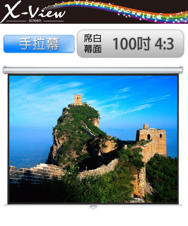 投影布幕 MWN-10043 一般 席白幕面 手拉幕 100吋 4:3 ☆X-VIEW☆